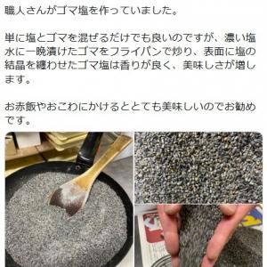 これが本物のゴマ塩!? 老舗和菓子店がレポートした美味しいゴマ塩の作り方が話題に