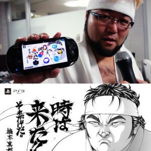 「時は来た!!」 板垣恵介先生描き下ろしの猪木・橋本壁紙ダウンロード記念にあのシーンを完全再現してみた
