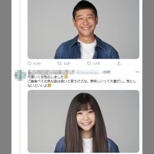 前澤友作さん「マック頬張りおじさんの写真キモい、って一部で盛り上がってて凹む」ツイートに励ましの声が多数寄せられる