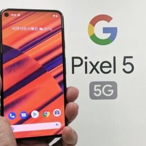 Googleの新スマートフォン「Pixel 5」フォトレビュー コンパクトで手になじみやすい5G対応フラッグシップモデル