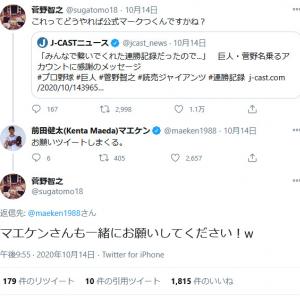 『巨人・菅野名乗るアカウント』の「これってどうやれば公式マークつくんですかね?」ツイートに前田健太投手がアドバイス