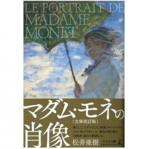 「印象派」巨匠・モネはダメ男だった 妻の目を通して描く波乱の半生