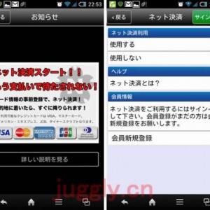 日本交通、タクシー配車アプリで降車時に決済処理が不要になる新しい決済サービス『ネット決済』を開始