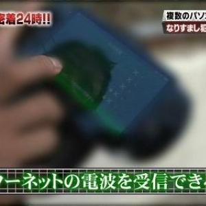 『警察密着24時』で捜査員が「無線LANをチェックする機械」と取り出したのは『PS VITA』