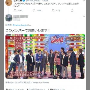 松本人志さん「いつかトップの芸人だけで飲んでみたいな〜。メンバーは誰になるかね〜?」ツイートに反響