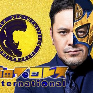 くりぃむ・有田が新たに手がけるプロレス番組『有田プロレスインターナショナル』アマプラにて11/4スタート!