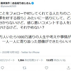 前澤友作さん「『前澤をRTする奴ら』みたいに一括り」「感じ悪いコメントする人をたまに見かけるけど」ツイートに反響