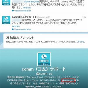 DeNAのアプリ『comm』のサポートTwitterアカウントが凍結される スパム扱い?