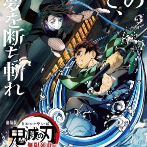 「鬼滅の刃」公開3日間で興収46億円のニュースに新海誠監督「日本の映画興行でこんなことがあり得るんですね。まさに快挙!」とツイート