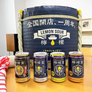10月28日(水)は「檸檬堂」で乾杯! 激レアグッズがあたる1周年感謝祭キャンペーン開催
