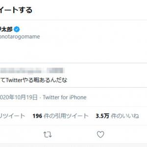 「河野太郎ってTwitterやる暇あるんだな」の声に河野太郎行革相「ない。」とツイートし反響