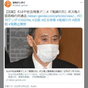 『鬼滅の刃』のボス・鬼舞辻無惨と菅義偉首相がそっくり? 『日刊ゲンダイ』の記事が話題となりTwitterのトレンド入り