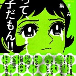 """小島慶子さん・おかざき真里さんが名言連発!""""こじらせ""""を解くヒントがいっぱいの『だって、女子だもん!!』"""