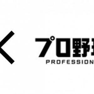 とんねるず石橋貴明が『プロ野球スピリッツA』とコラボ 野球選手以外でゲームに初登場
