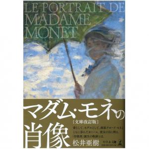 印象派画家モネと薄幸の妻カミーユ 作家が語る2人の「微笑ましいエピソード」
