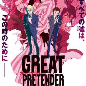 アニメ『GREAT PRETENDER』CASE4放送開始!脚本・古沢良太インタビュー「クライマックスに相応しい手に汗握る展開と濃密な人間ドラマを楽しんで」