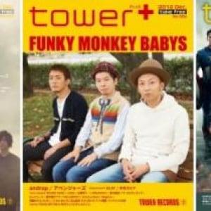 androp、ファンモン、映画「アベンジャーズ」が表紙! 〈tower+〉第4号発行