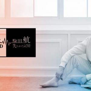 """謎を解いて声優・駒田航の""""喜怒哀楽""""を取り戻せ!  オンライン参加型イベント「駒田航 VOICE Re:CORD~失われた記憶~」"""