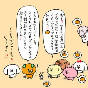 愛媛「みきゃん」と人気キャラ「ぺろち」コラボ! 愛媛の紹介WEBマンガ