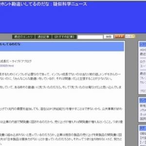 池田信夫は金融政策というものをホント勘違いしてるのだな