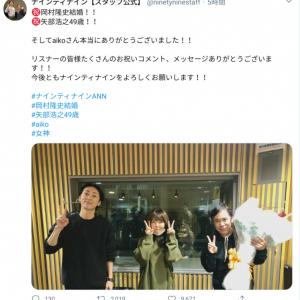 岡村隆史さんサプライズ結婚発表に芸人、タレント仲間から祝福の声続々
