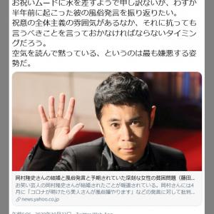 岡村隆史さん結婚で藤田孝典さん「お祝いムードに水を差すようで申し訳ないが、わずか半年前に起こった彼の風俗発言を振り返りたい」