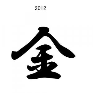 2012年「今年の漢字」は「金」に決定 オリンピックに金環日食が理由