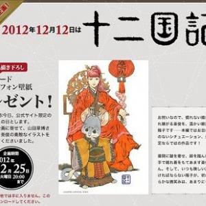 12づくしのスペシャルキャンペーン!『十二国記』公式サイトでポストカード&スマホ壁紙をプレゼント中