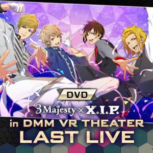 『ときレス』中止になった幻のライブ公演DVD発売!『3 Majesty × X.I.P. in DMM VR THEATER LAST LIVE』付属特典も満載