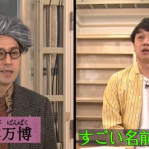 ピース又吉直樹さんがYouTubeチャンネルを開設しているぞ!(雑学言宇蔵のお笑い雑学)