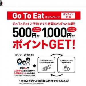 「トリキの錬金術」はNGとなったが……Go To Eatキャンペーンで新たに「無限くら寿司」が話題に