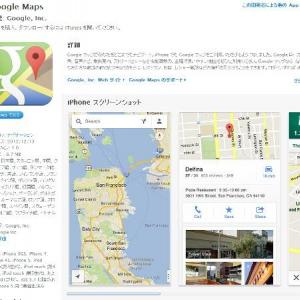 【アプリ】iOSに『Googleマップ』アプリがついに登場! さようならアップル地図アプリ