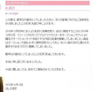 ほしのあき ペニーオークションサイトを宣伝していたことを謝罪するが30万円受け取ったことには触れず
