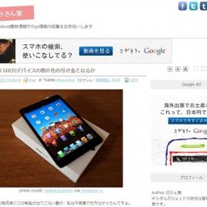 iPad mini はiOSデバイスの断片化の引き金となるか
