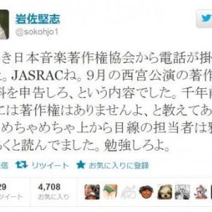 雅楽演奏者がブチ切れ「日本音楽著作権協会(JASRAC)はもっと勉強しろよ」