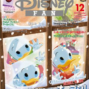 ミッキーとミニーがいなけりゃ始まらない! 専門誌『ディズニーファン』12月号は話題の「ツイステ」や「美女と野獣エリア」を大特集