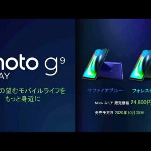 モトローラがSIMフリースマートフォン2製品を発表 トリプルカメラ搭載で2万4800円の「moto g9 play」とスタイラスペン付属で3万5800円の「moto g PRO」