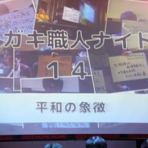 """日本唯一の""""ハガキ職人""""イベント! 『ハガキ職人ナイト! 14』レポート"""