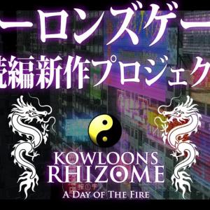 伝説のゲーム『クーロンズ・ゲート』の続編が発表! 『クーロンズリゾーム』クラファン実施中