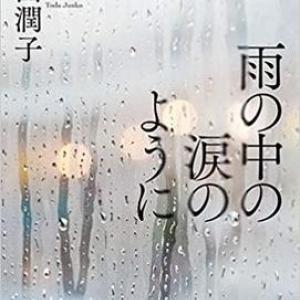 夢のような男をめぐる短編集〜遠田潤子『雨の中の涙のように』