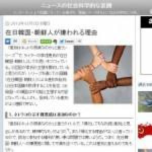差別はネットの娯楽なのか(7)――uncorrelated氏の記事「在日韓国・朝鮮人が嫌われる理由」について