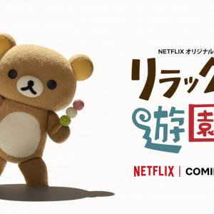 Netflixこま撮りアニメ新作『リラックマと遊園地』制作決定 カオルさん(CV:多部未華子)も引き続き登場