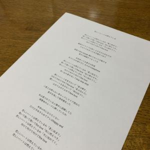気まぐれオレンジロード主題歌「悲しいハートは燃えている」 昭和の重鎮作詞家・松本一起さんインタビュー「生き様を感じられることが大事」