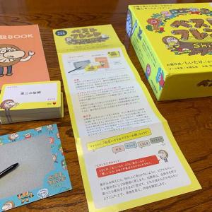 ほぼ日×占い師のしいたけ.さんがコラボ! やさしさ溢れるボードゲーム「ベストフレンド Shiitake.」が登場