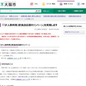 Go To Eatキャンペーンと併用可能!大阪独自の「『少人数利用』飲食店応援キャンペーン」がスゴイ