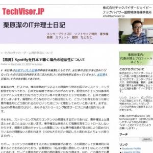 Spotifyを日本で聴く場合の違法性について
