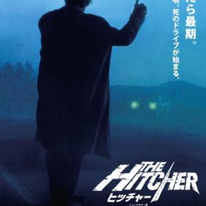 """その男を乗せてはいけない。 ルトガー・ハウアーが""""殺人ヒッチハイカー""""を怪演する『ヒッチャー』HDリマスター版が劇場公開[ホラー通信]"""
