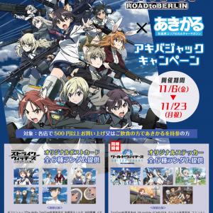 TVアニメ「ストライクウィッチーズROAD to BERLIN」が11月6日よりアキバジャックキャンペーンを開催!
