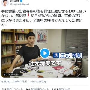 菅義偉首相の「全集中の呼吸」に続き……辻元清美議員が国会で「鬼滅の刃」の鬼舞辻無惨のセリフを紹介し「鬼滅返し」がTwitterトレンドに