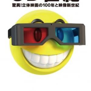 """画面からはみ出る、こちらに向かってくる……試行錯誤の""""3D映画ポスター""""あるある"""
